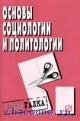 Основы социологии и политологии. Шпаргалка разрезная